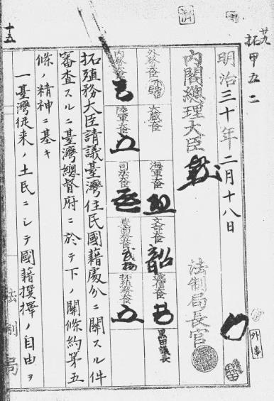 台湾国籍1