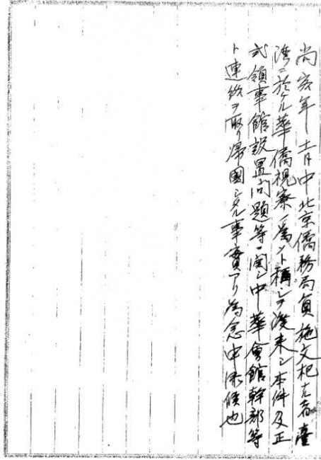 台湾華僑視察1