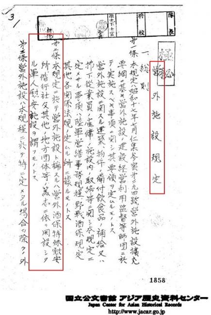 営外施設規定陸軍省1_2