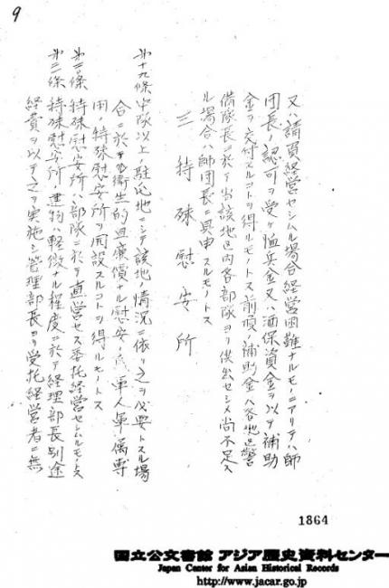 営外施設規定陸軍省特殊慰安所1