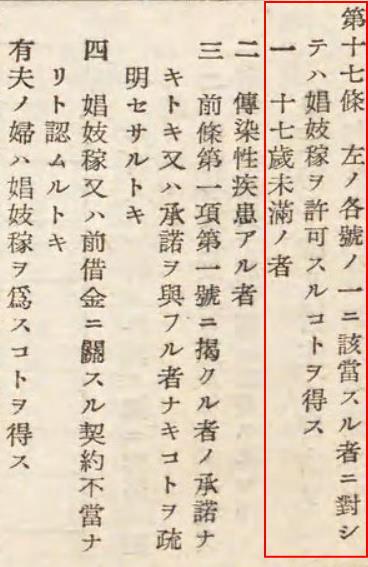 朝鮮貸座敷娼妓取締規則2_2