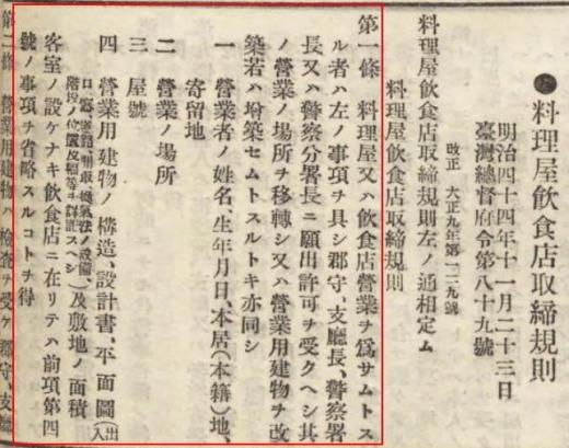 台湾飲食店取締規則2