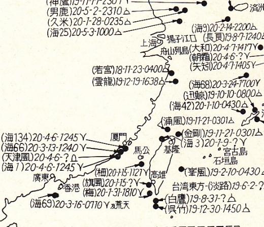 台湾近辺艦船撃沈図