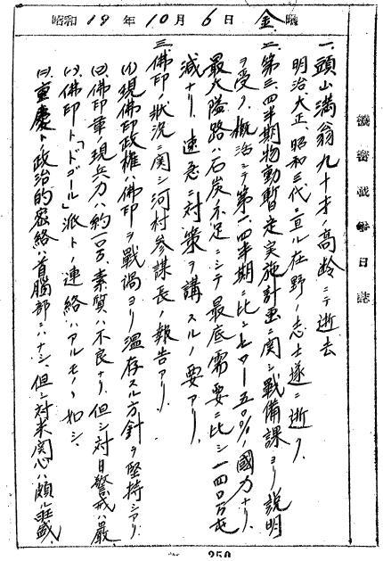 機密戦争日誌昭和19年10月2