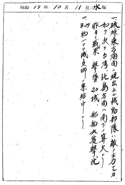 機密戦争日誌昭和19年10月1