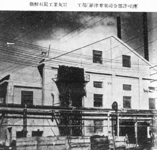 朝鮮石炭工業友岩工場1