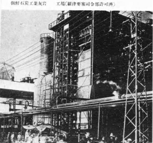 朝鮮石炭工業友岩工場2