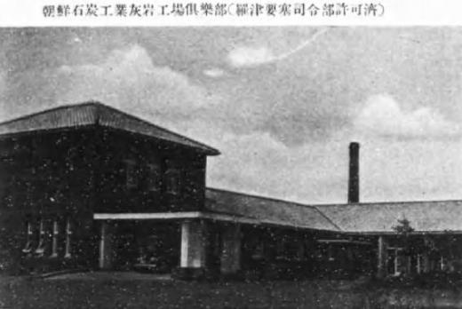朝鮮石炭工業友岩倶楽部1