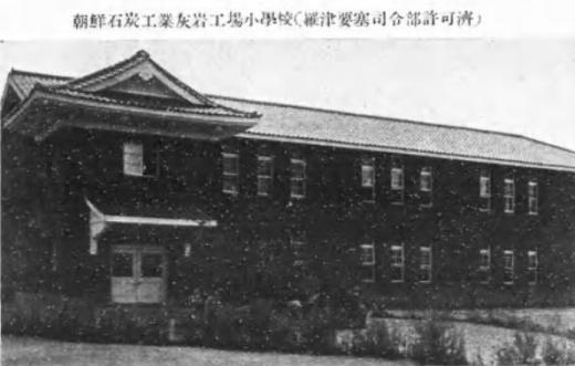 朝鮮石炭工業友岩小学校1