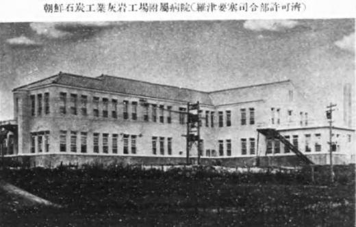 朝鮮石炭工業友岩病院1