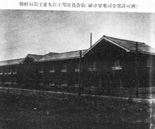 朝鮮石炭工業友岩社宅1
