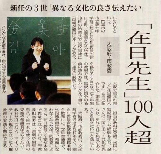zainichi_sensei00001.jpg