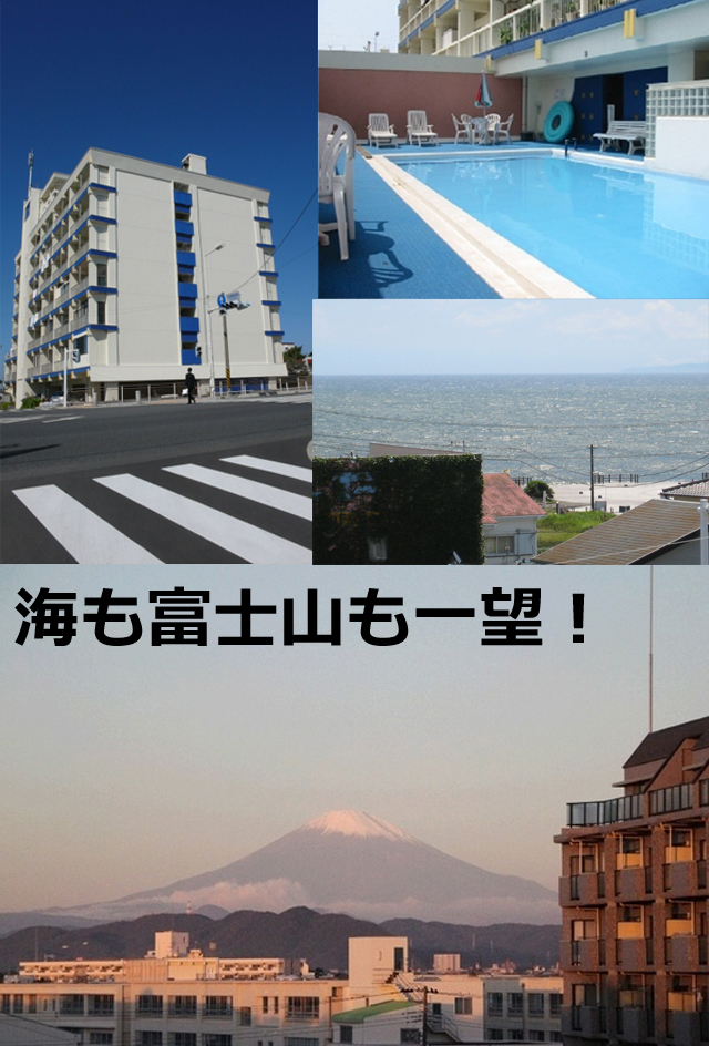 ■物件番号4529 海も富士山も一望!シーサイドパレス茅ヶ崎!リフォーム済!1LDKタイプ!屋上やプール有り!7.6万円!
