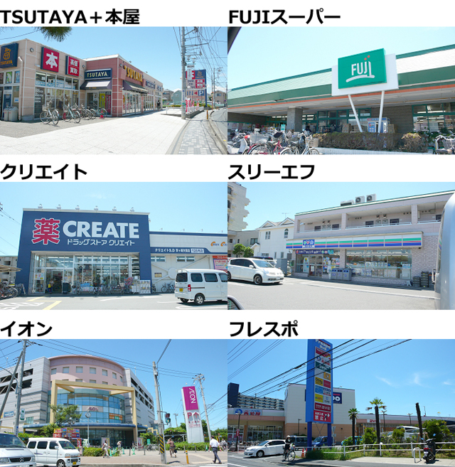 徒歩10分以内(自転車3分)に大型スーパー2件、コンビニ2件、TSUTAYAなど買い物スポットが有る住宅街ですので買い物などは便利です。<br />
