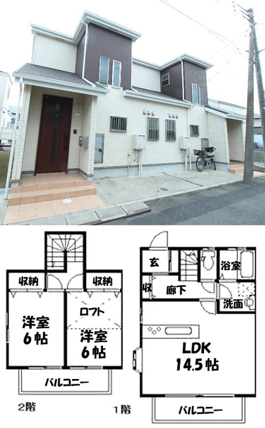 ■物件番号4448 辻堂海側!駅14分!2LDKテラスハウス!2010年築!都市ガス!11万円!