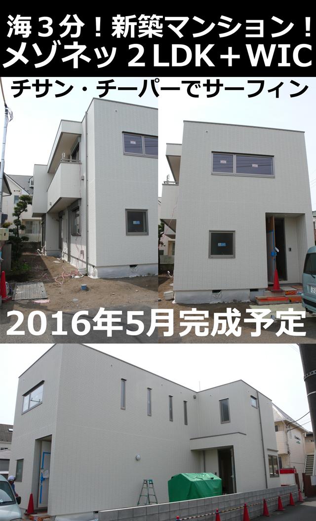 ■物件番号4454 新築マンション!メゾネットタイプ!2LDK+ウォークインクローゼット!9.5万円!