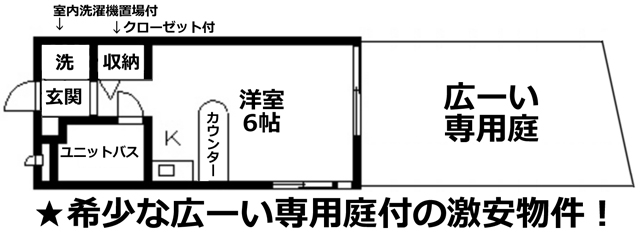 ■物件番号4458 激レア!海側!広ーい専用庭付の激安4万円!洗濯機置場&クローゼット付!