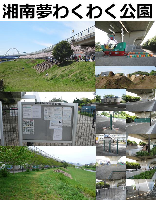湘南夢わくわく公園