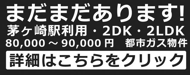 茅ヶ崎2DK2LDK8-9