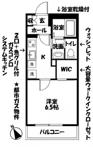 ■物件番号4498 辻堂駅6分!人気海側!1K+ウォークインクローゼット!水廻り設備充実!6.8万円!