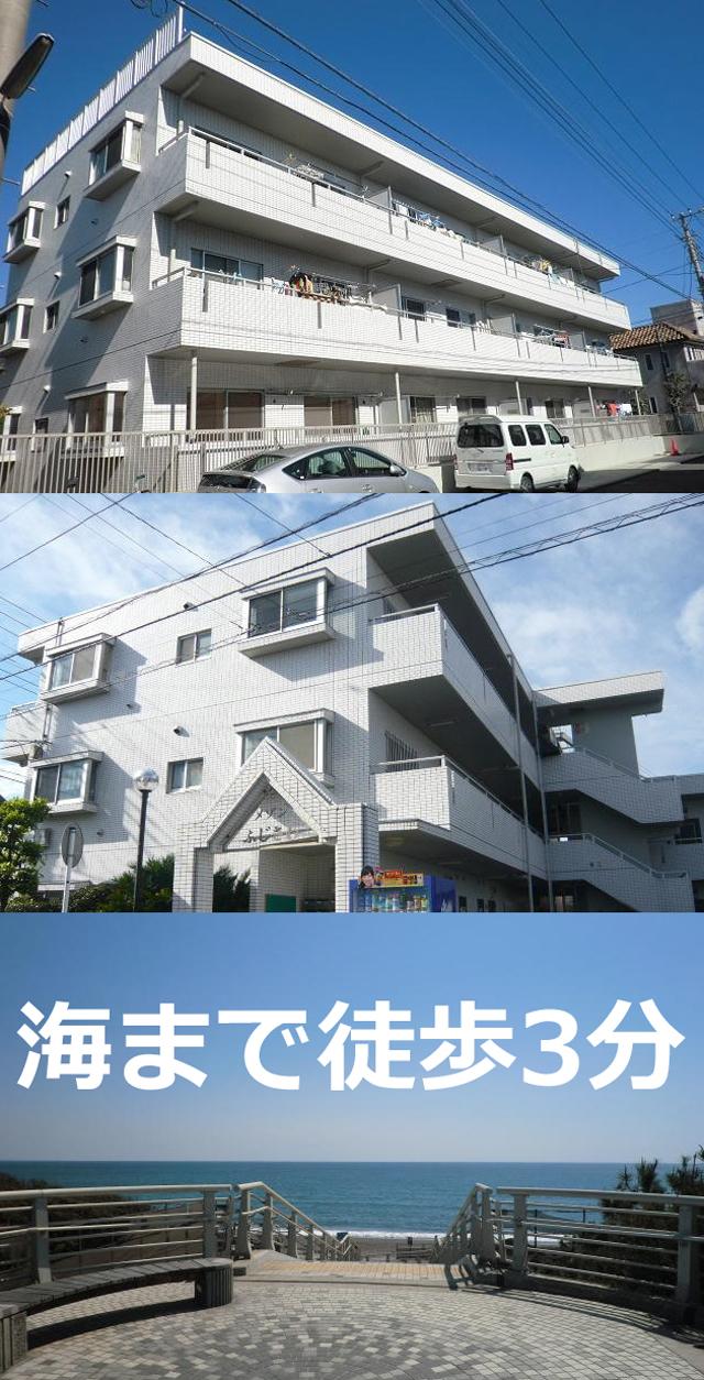 ■物件番号P4508 海3分!ペット可マンション!3DKタイプ!新品システムキッチン!8.7万円!