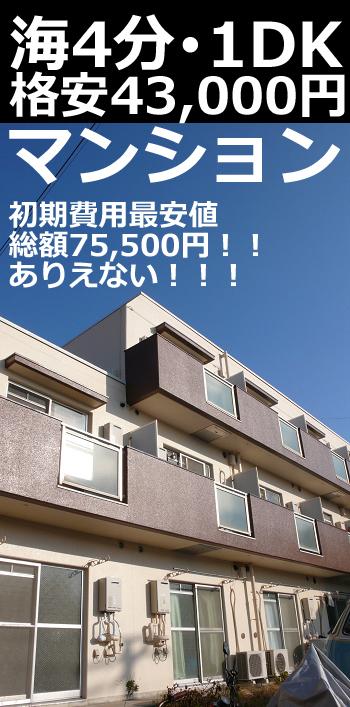 ■物件番号4410 海まで4分!鉄筋コンクリートマンション!1DKタイプ!2階!激安4.3万円!初期費用10万円以下!!!
