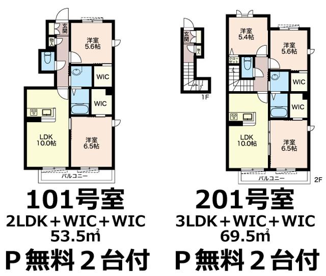 ■物件番号4558 新築ペット可!P無料2台付!!!柳島エリア!2LDK・3LDK!8.5~9.5万円!!