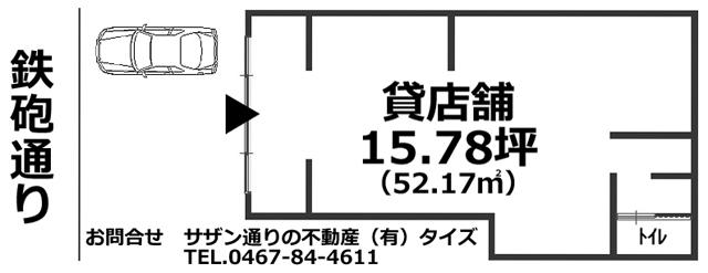 ■物件番号T4782 人気の海側!鉄砲通り沿いでカフェ始めませんか?15坪16.2万円!P1台付!