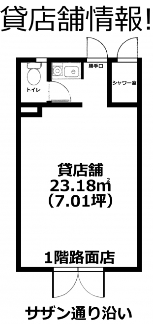 ■物件番号T4572 海まで徒歩3分の小さな貸店舗入荷!サザン通り沿い!1階路面店!7坪!7万円!