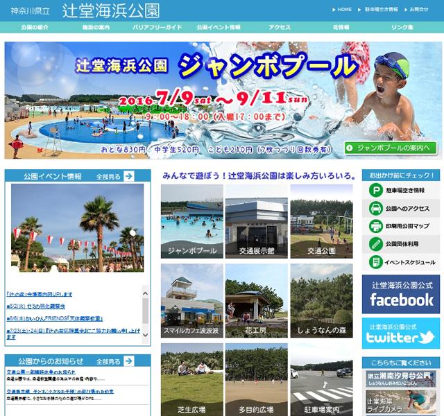 辻堂海浜公園2016