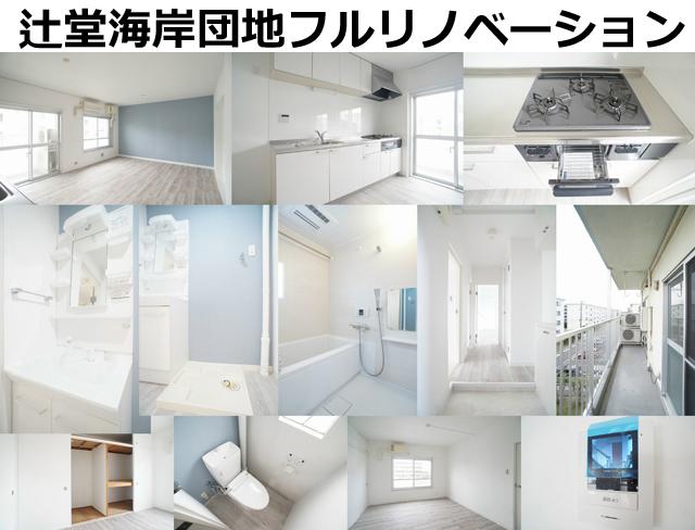 ■物件番号4587 リノベーション!辻堂海岸団地!2LDK!海、公園、買物全て近く便利!8.8万円!