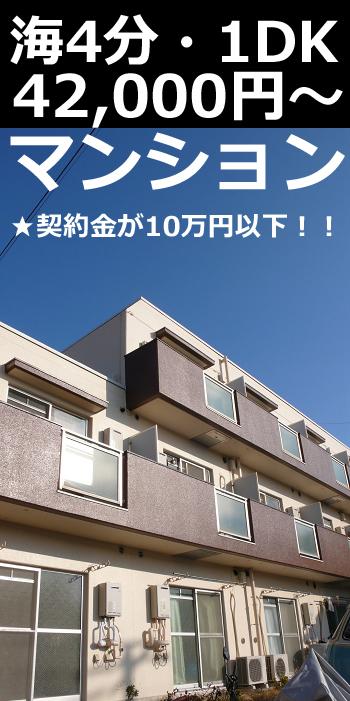 ■物件番号4617 契約金10万円以下!海まで4分!鉄筋コンクリートマンション!1DKタイプ!激安4.2万円!敷・礼ゼロゼロ!