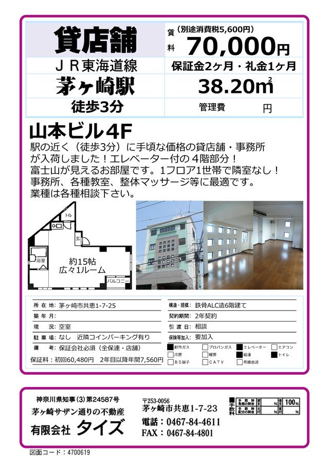 ■物件番号T4636 茅ヶ崎駅徒歩3分!各種教室に最適!貸店舗・事務所入荷!SOHOも可!7万円!