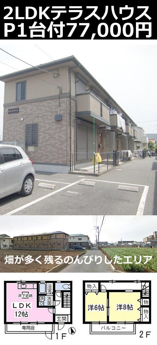 ■物件番号4647 2LDKテラスハウス入荷!P1台付7.7万円!TSUTAYA・スーパー近く便利!浜之郷エリア!