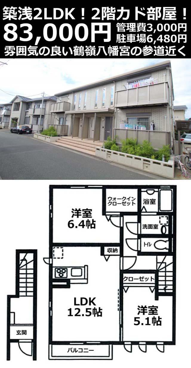 ■物件番号4648 築浅キレイな2LDK+ウォークインクローゼット付!参道沿い!買い物便利!8.3万円!