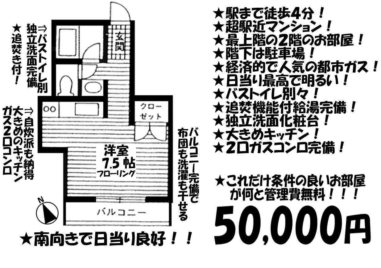 端山ビル202号_間取り3