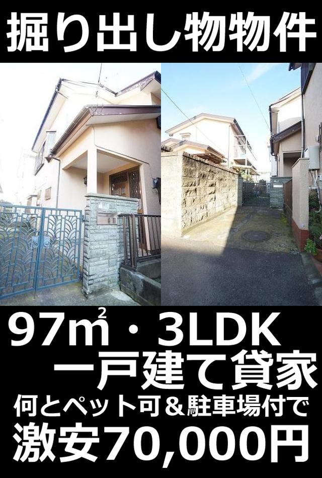 ■物件番号P4659 掘出し物物件!ペット可97平米・3LDKの一戸建て貸家が何と7万円!!!激安貸家!!