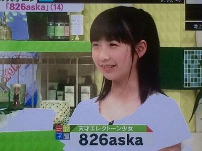 天才少女826aska