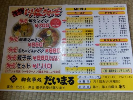 川俣シャモ・麺メニュー