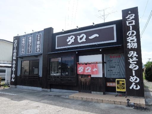 タロー食堂