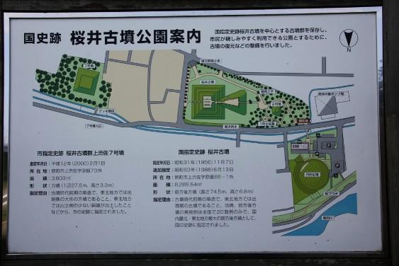 桜井古墳公園案内