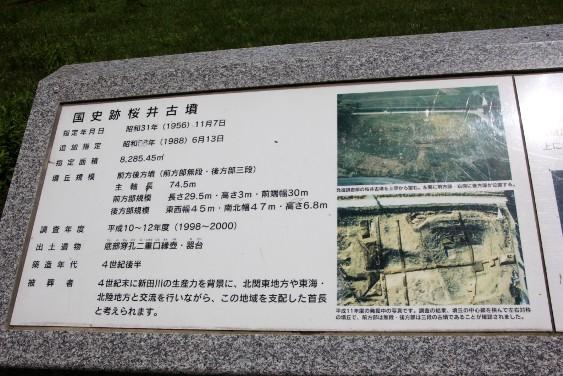 桜井古墳の紹介