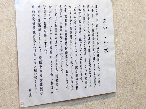 慶慶飯店内の紹介文