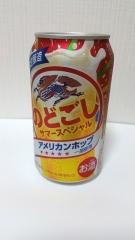 Beer_atari02.jpg