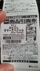 Beer_atari.jpg