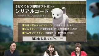 sabakuTV_05.jpg