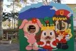 [2016-04-17]おもちゃ王国G