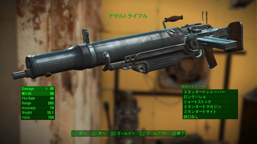 [PS4]フォールアウト4 アサルトライフル