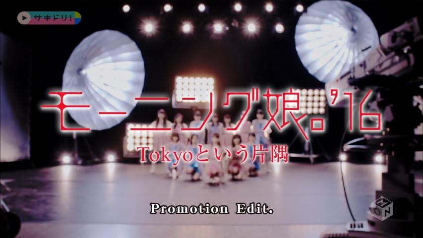 「Tokyoという片隅」モーニング娘。'16