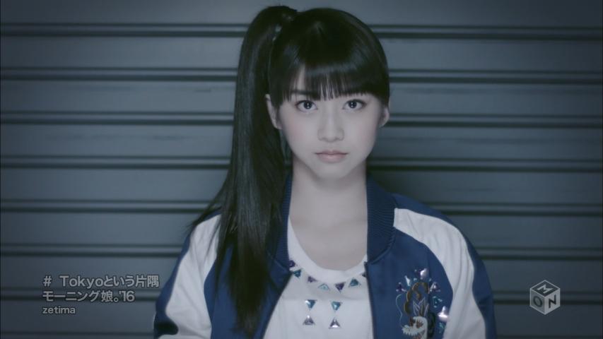 「Tokyoという片隅」モーニング娘。'16 牧野真莉愛